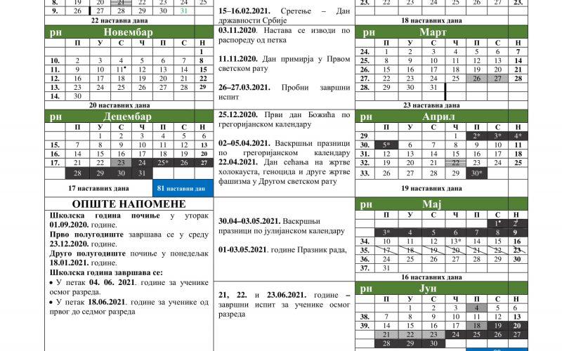 Школски календар