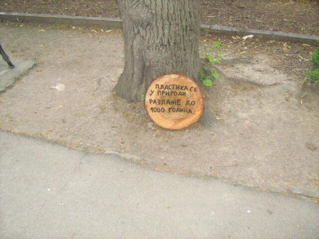 Поруке о заштити животне средине - разлагање пластике