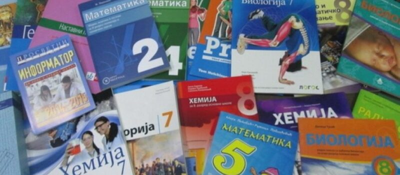 Уџбеници за 5, 6, 7 и 8. разред школске 2021/2022. године